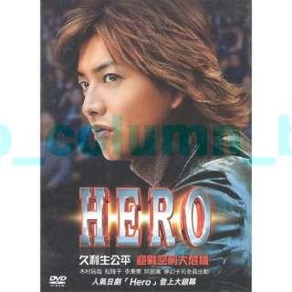 Hero DVD 阿部寛 HIROSHI ABE 木村拓哉 TAKUYA KIMURA 이병헌