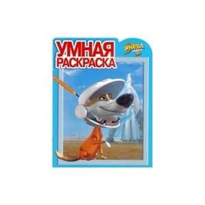 Umnaya raskraska 1042 Belka i Strelka (9785953944557): unknown: Books