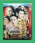 2012 Chinese Drama Tang Gong Mei Ren Tian Xia / Beauty