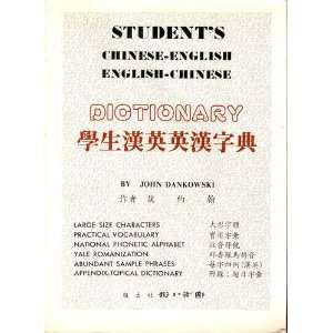 Students Chinese   English English   Chinese Dictionary Books