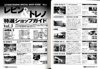 JDM TOYOTA AE86 LEVIN TRUENO MAGAZINE Vol.3 May,2000