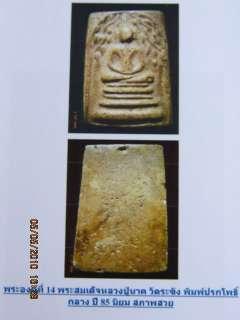 THAI AMULET somdej LP NAK special Mold Prokpoe.Rare2485 in nikle case