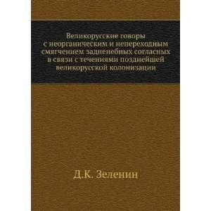 Velikorusskie govory s neorganicheskim i neperehodnym smyagcheniem