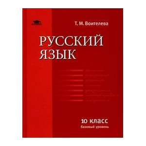 Russian Language Russkiy Yazyk The 67