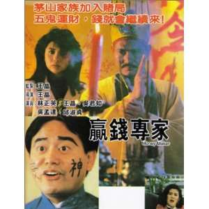Money Maker [VHS] King Man Chik, Charlie Cho, Ching Ying