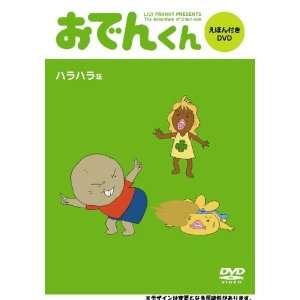 Vol. 2 Oden Kun DVD Ehon Movies & TV