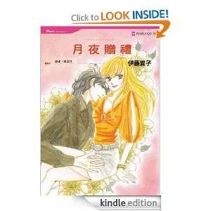 Harlequin comics Blue Moon Bride   CHINESE (Chinese Edition) KAKO