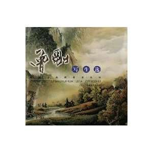 Books Chinese landscape painting techniques painting had