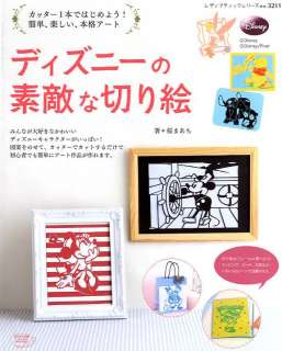 Disneys Wonderful Paper Cutting   Japanese Craft Book