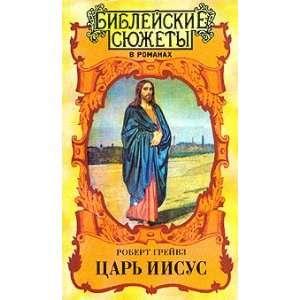 Tsar Iisus (9785763206012): R. Grejvz: Books