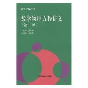 Universities Textbook: Mathematical Physics Equations