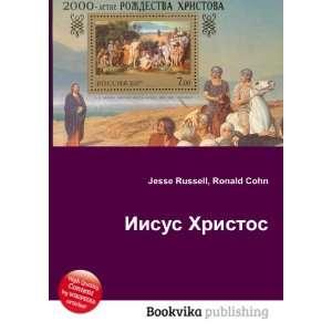 Iisus Hristos (in Russian language): Ronald Cohn Jesse
