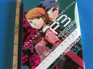 Shin Megami Tensei Persona 3 Manga #2 Atlus Book