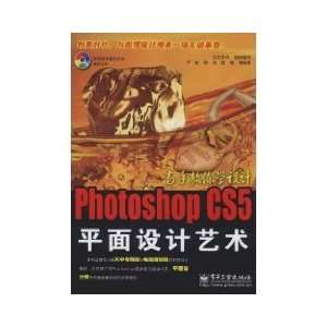 Photoshop CS5 Graphic Design Art (with CD  ROM, 1