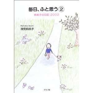 Mainichi fuo omo  Hohoko no nikki 2002. 2 [Japanese