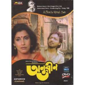 Antareen Bengali Movie Dimple Kapadia, Anjan Datta