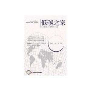 (9787511903273): XIN NENG YUAN YU DI TAN XING DONG KE TI ZU: Books