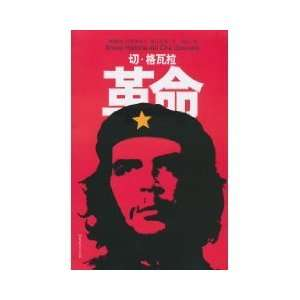 Che Guevara: A Revolutionary Life (Chinese Edition