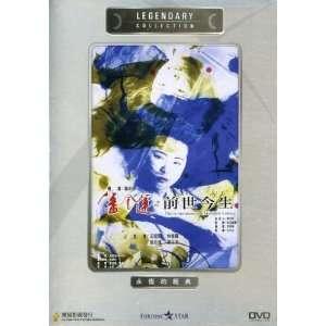 Lotus: Joey Wang, Eric Tsang, Sin Lap Man, Wilson Lam: Movies & TV