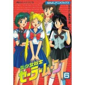 Bishojyo Senshi) (in Japanese) (Film Book): Naoko Takeuchi: Books