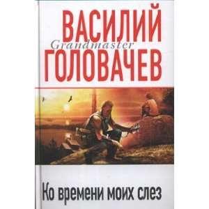 time my tears Ko vremeni moikh slez (9785699405336): V