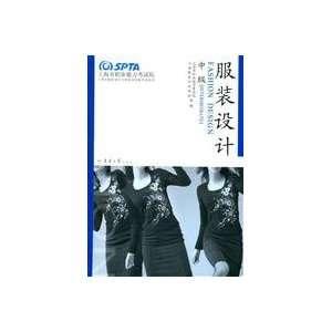 ] (9787810389570): SHANG HAI SHI ZHI YE NENG LI KAO SHI YUAN: Books