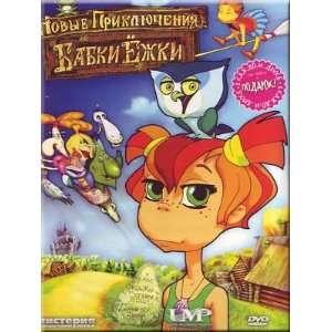 New adventures of Grandma Yozhki / Novye priklyucheniya