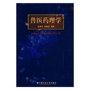 Medical Science (9787810662673) SHEN JIAN ZHONG ?XIE LIAN JIN Books