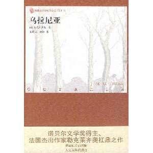 Urania(Chinese Edition) (9787020076949) (FA )LE KE LAI QI AO Books